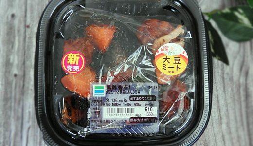 【コンビニ新商品食レポ】大豆ミート、ヘルシーと思いきや…ファミマ「黒酢香る!大豆ミートと野菜のあんかけ丼」
