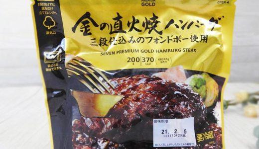 【クチコミまとめ】見かけてもスルーしがちなセブンプレミアム「金の直火焼ハンバーグ」、買うべき?