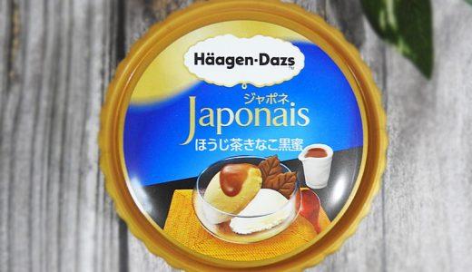 【コンビニ新商品食レポ】セブン限定ハーゲンダッツ「ジャポネ ほうじ茶きなこ黒蜜」、甘さ控えめの和スイーツ
