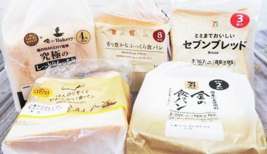 【コンビニ食パン食べ比べ】パン専門店以上? セブン・ファミマ・ローソンの食パンベスト5