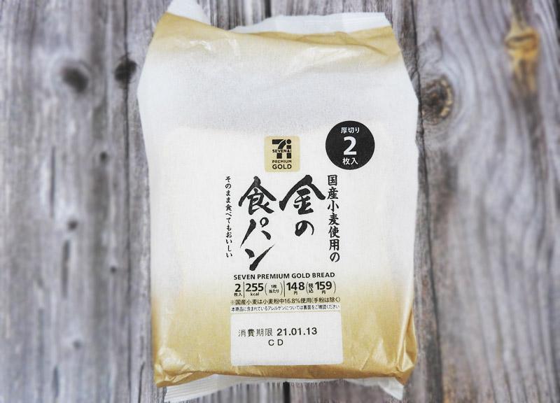 金の食パン 厚切り2枚入り(セブンイレブン) 価格:159円(税込)