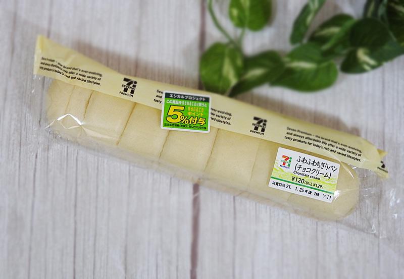 ふわふわちぎりパン チョコクリーム(セブンイレブン) 価格:129円(税込)