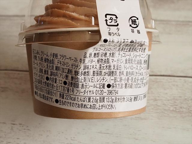 ローソン Uchi Café Spécialité 栗堪能モンブラン 価格:320円(税込)