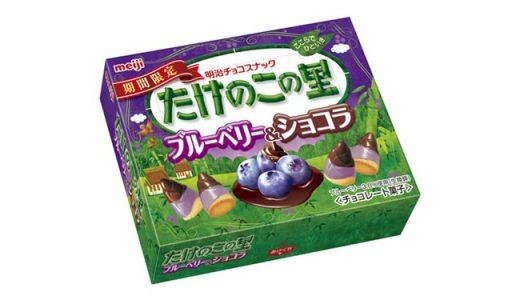 【期間限定】ほどよい酸味と甘みの「たけのこの里ブルーベリー&ショコラ」新発売