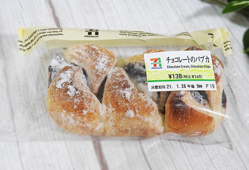 チョコレートのバブカ(セブンイレブン) 価格:149円(税込)
