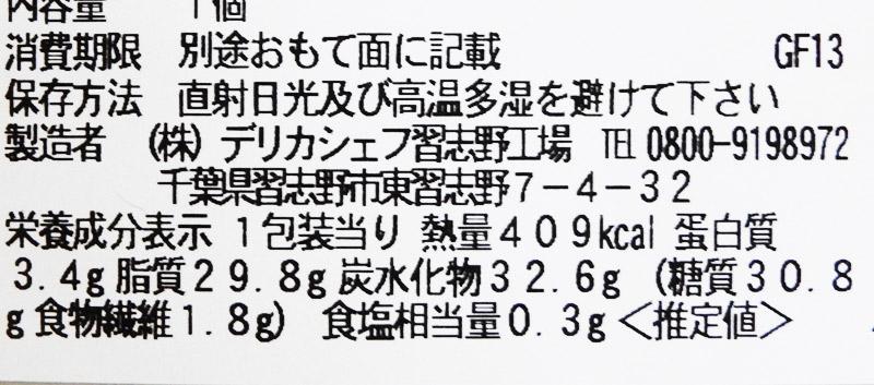 セブンイレブン「サクサク食感クルーラー」 価格:108円(税込)