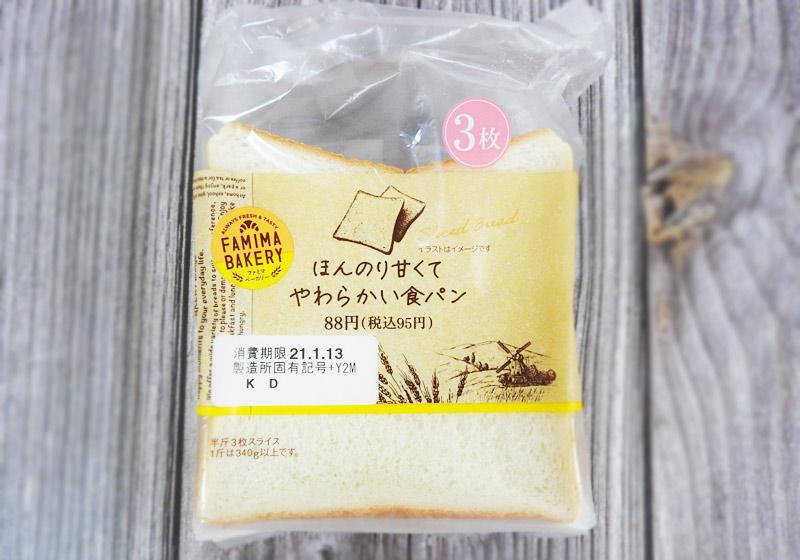 ほんのり甘くてやわらかい食パン(ファミリーマート)価格:95円(税込)