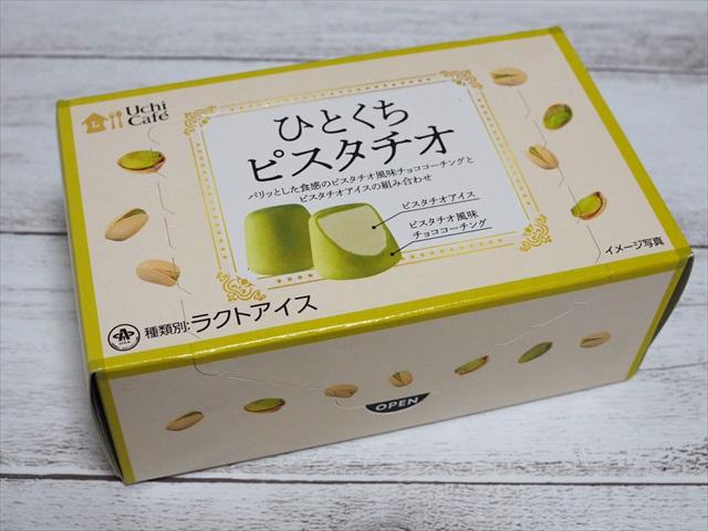 ローソン ウチカフェ ひとくちピスタチオ 価格:214円(税込)