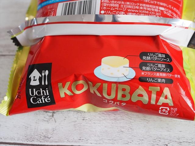 ローソン コクバタアイス りんごとバター 価格:268円(税込)