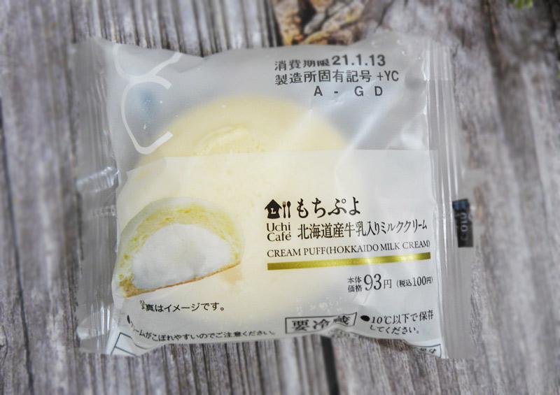 もちぷよ(ローソン) 価格:100円(税込)