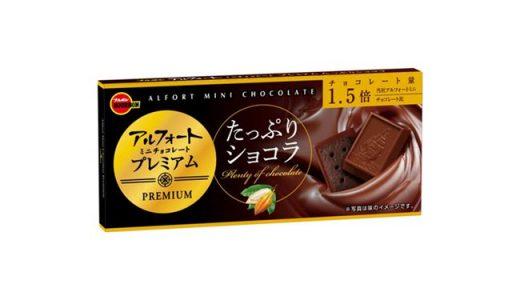チョコレート1.5倍!「アルフォートミニチョコレートプレミアムたっぷりショコラ」新発売