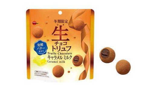 贅沢大粒!「生チョコトリュフキャラメルミルク」冬季限定で新発売