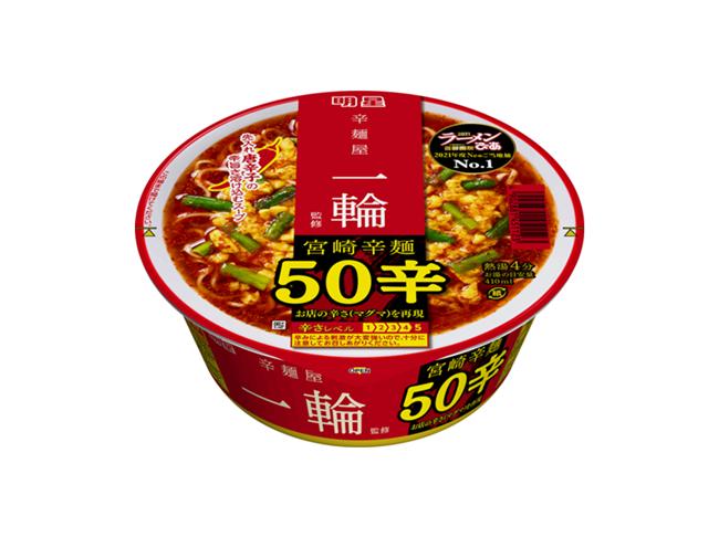 明星 ラーメンぴあ 辛麺屋一輪監修 宮崎辛麺50辛