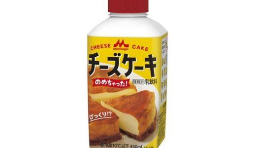 意外とイケる!?「チーズケーキのめちゃった」新発売