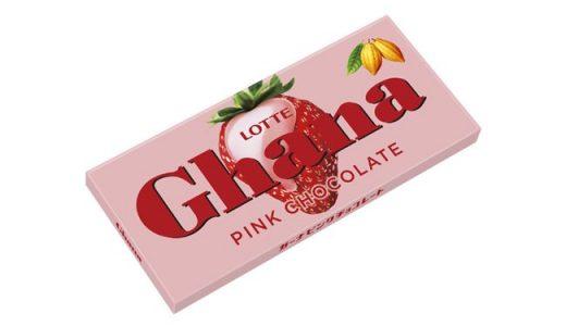 この時期だけ!ピンク色のガーナが今年も登場!