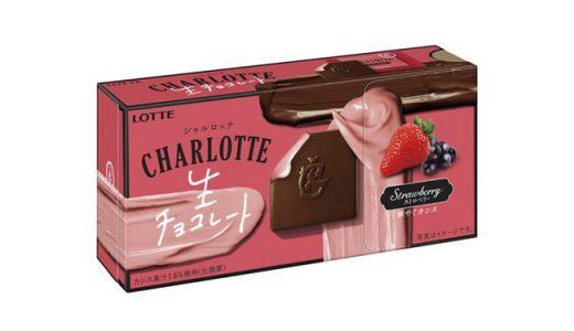 カシスがアクセント!「シャルロッテ 生チョコレート〈ストロベリー〉」新発売