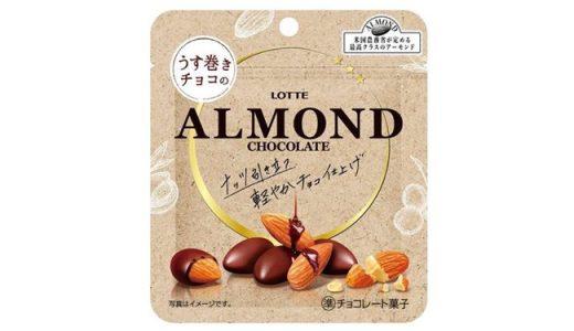 ナッツ引き立つ「うす巻きチョコのアーモンドチョコレート」新発売