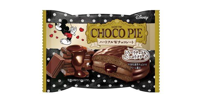 チョコパイ〈ハートフルWチョコレート〉