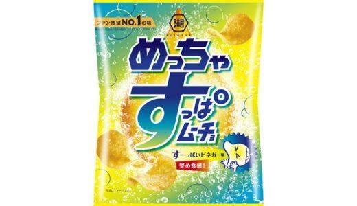 ファン要望ナンバーワン!「めっちゃすっぱムーチョ すーっぱいビネガー味」新発売