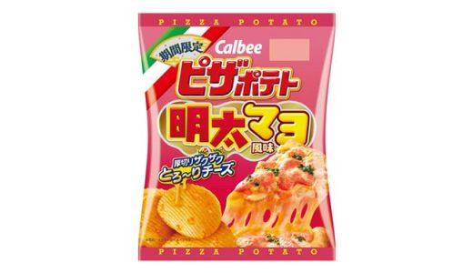 とろ~りチーズとピリッと辛い「ピザポテト 明太マヨ風味」新登場!
