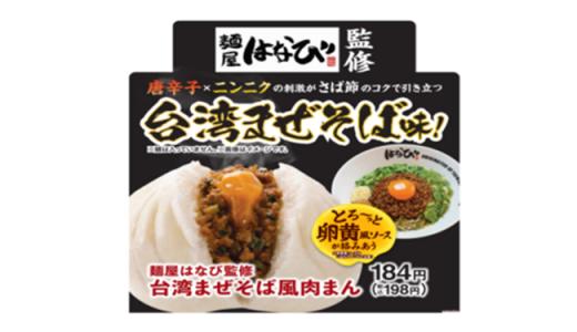 【ファミマ】とろ~っと卵黄風ソース「麺屋はなび監修 台湾まぜそば風肉まん」新発売