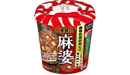 自粛太り・おせち料理の口直しにおすすめ! 肉を一切使わない「スープはるさめ麻婆味」新発売
