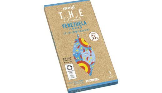ナッティな香り!「明治 ザ・チョコレート ベネズエラカカオ55」新発売
