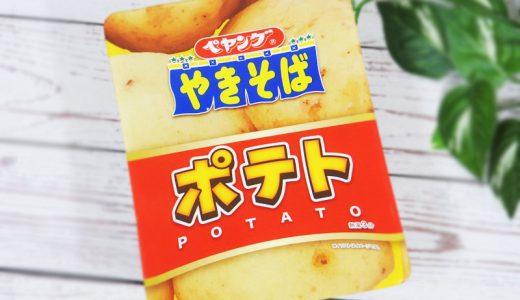 【新商品食レポ】一般人が手を出しやすいペヤング「ポテトやきそば」、ポテト感あるのか食べてみた