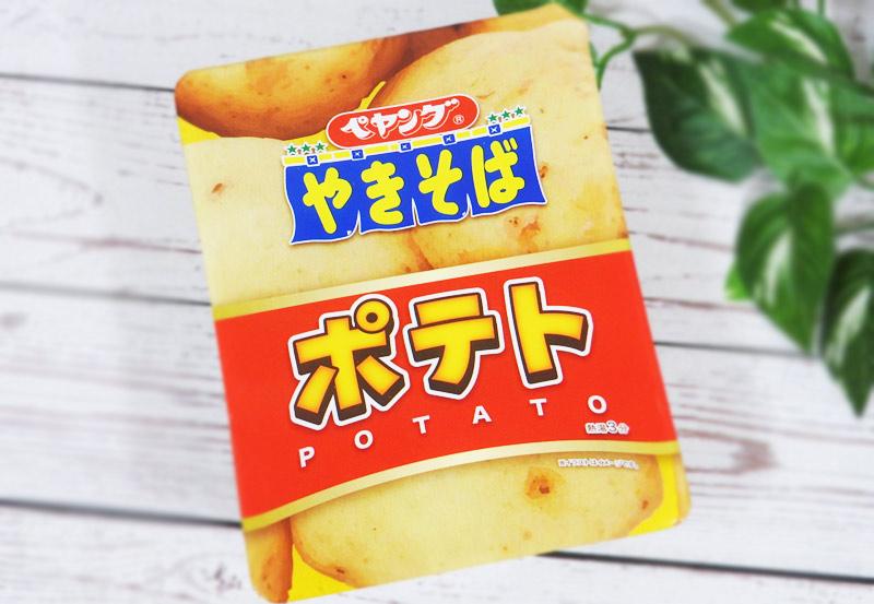 ペヤング「ポテトやきそば」 メーカー希望小売価格:205円(税別)