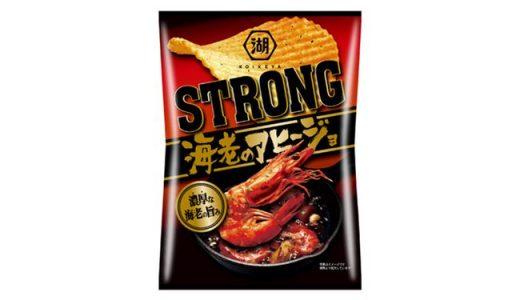 パンに添えて食べたい!「KOIKEYA STRONG ポテトチップス 海老のアヒージョ」新発売