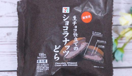 【コンビニ新商品食レポ】バレンタインだけじゃもったいない!セブンイレブン「生チョコ仕立てのショコラナッツどら」