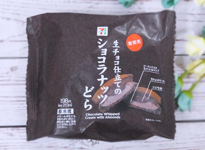セブンイレブン「生チョコ仕立てのショコラナッツどら」 価格:213円(税込)
