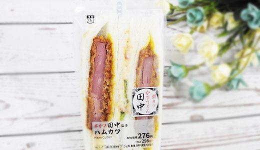 【コンビニ新商品食レポ】本家よりもおいしい!? ローソン「串カツ田中監修 ハムカツサンド」