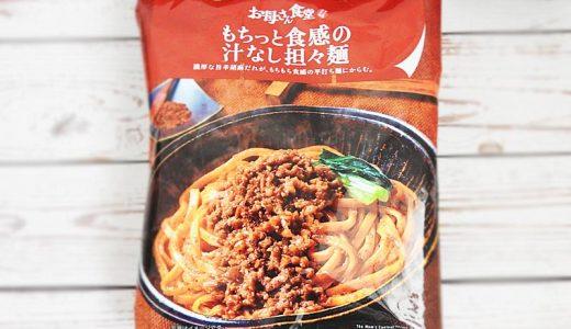 【クチコミまとめ】『ジョブチューン』で惜しくも不合格!ファミマ「もちっと食感の汁なし担々麺」実食者のリアルな感想は?
