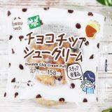 ファミマスタッフ発案第2弾「チョコチップシュークリーム」 価格:158円(税込)
