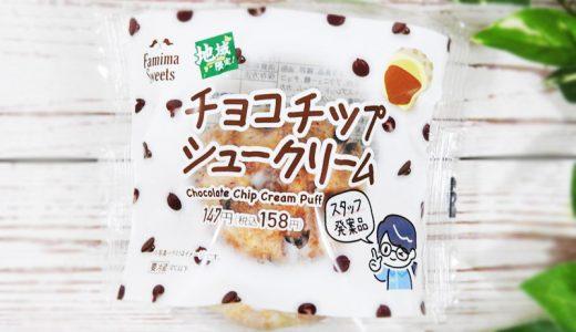 【コンビニ新商品食レポ】ファミマスタッフ発案第2弾「チョコチップシュークリーム」はザクザク食感が良い!