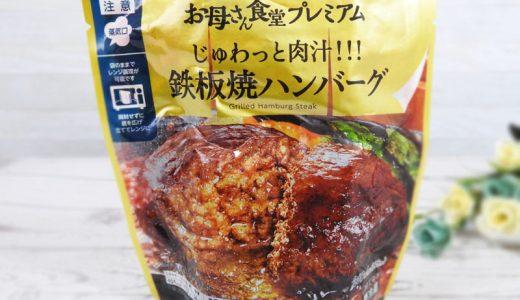 【クチコミまとめ】ジョブチューン合格品!ファミマ「 じゅわっと肉汁!!! 鉄板焼ハンバーグ」は本当においしい?