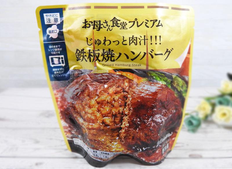 ファミリーマート「じゅわっと肉汁!!! 鉄板焼ハンバーグ」