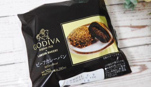 【コンビニ新商品食レポ】ローソン「GODIVA×LAWSON BAKERY ビーフカレーパン」を美味しく食べる方法