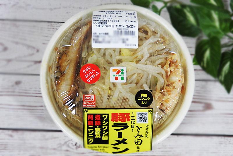 「中華蕎麦とみ田監修三代目豚ラーメン」