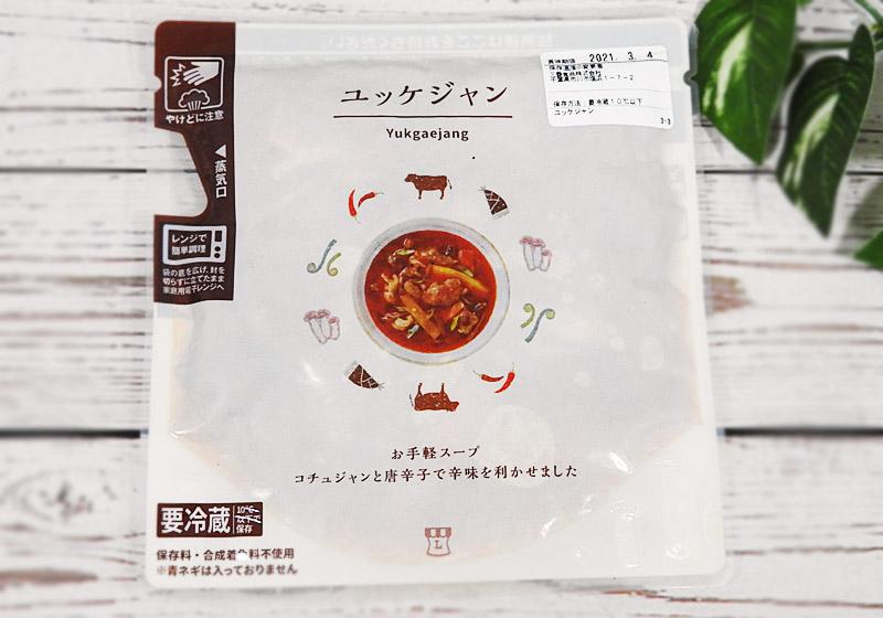 ユッケジャン(ローソン) 価格:328円(税込)