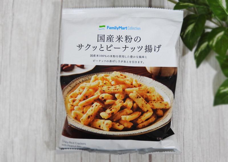 国産米粉のサクッとピーナッツ揚げ(ファミリーマート) 価格:108円(税込)