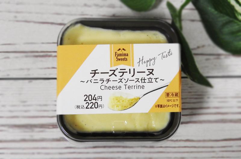 チーズテリーヌ(ファミリーマート) 価格:220円(税込)