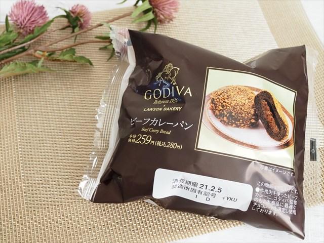 GODIVA ビーフカレーパン 280円(税込)