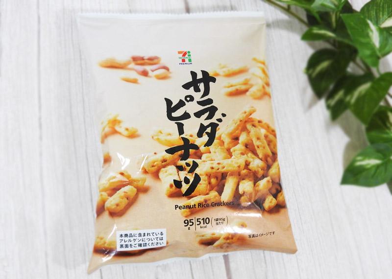 サラダピーナッツ(セブンイレブン) 価格:108円(税込)