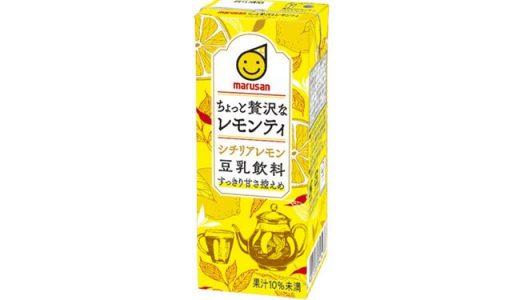 ありそうでなかった!豆乳飲料初「ちょっと贅沢なレモンティシチリアレモン」新発売