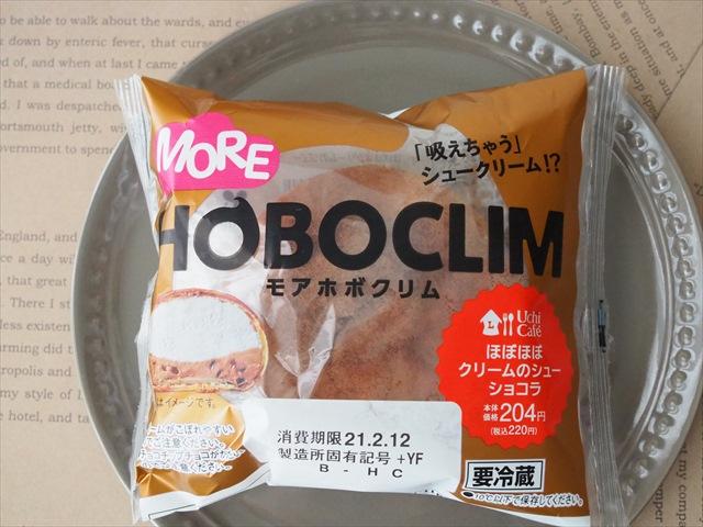 モアホボクリム ほぼほぼクリームのシュー ショコラ(ローソン) 価格:220円(税込)