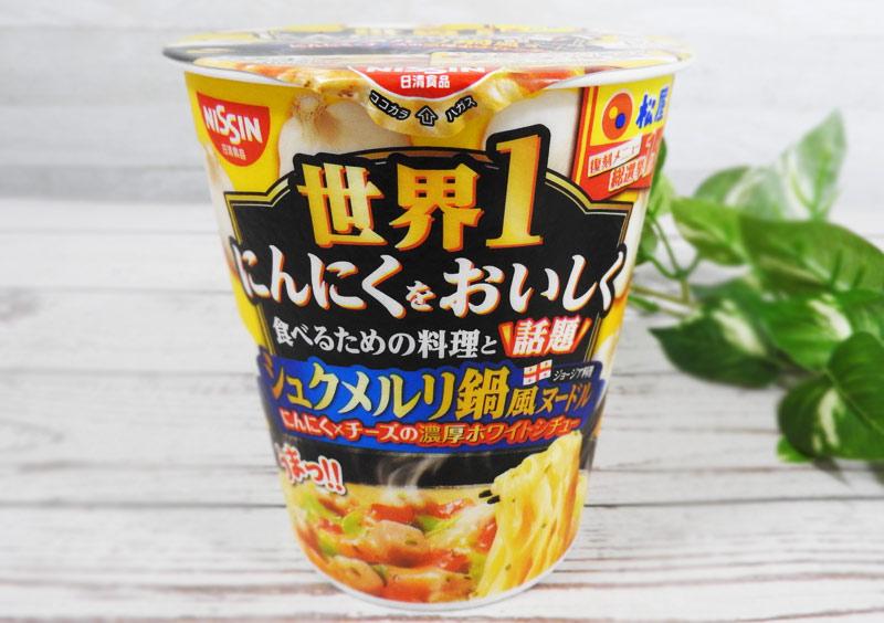 シュクメルリ鍋風ヌードル(日清) 価格:246円(税込)