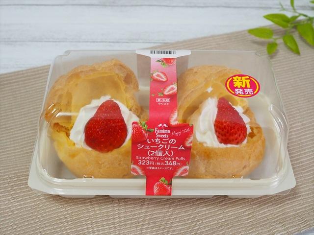 ファミリーマート いちごのシュークリーム(2個入) 価格:348円(税込)