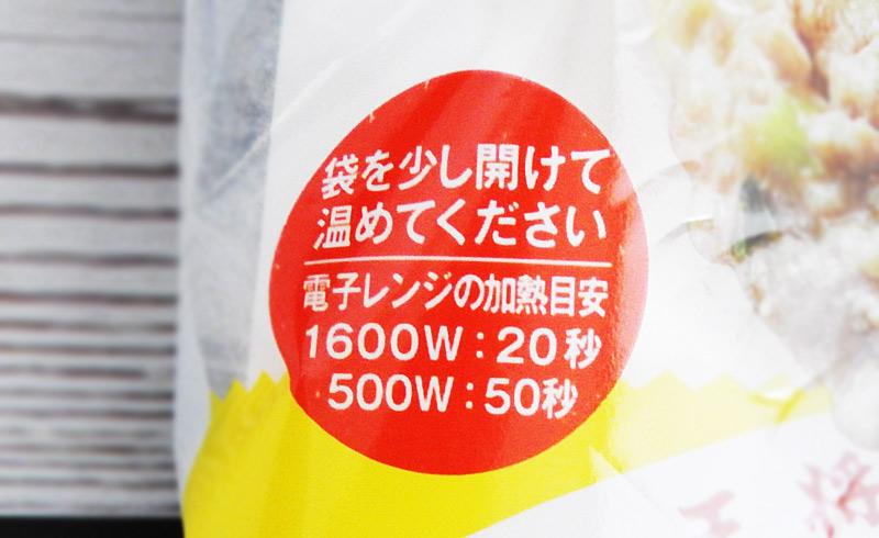 ファミリーマート「ピザサンド 大阪王将監修餃子味」 価格:270円(税込)